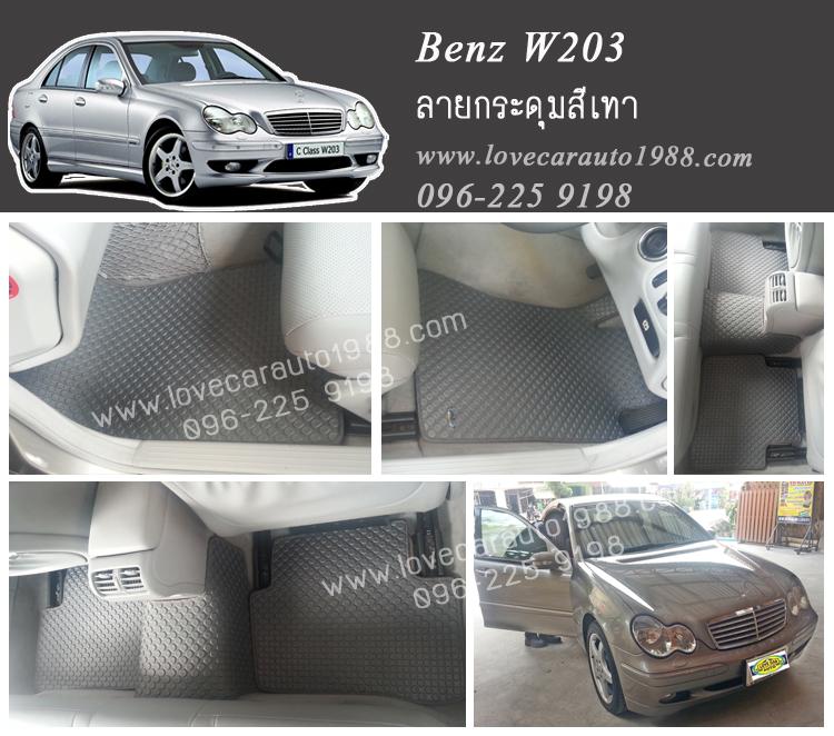 ยางปูพื้นรถยนต์ Benz W203 ลายกระดุมสีเทา