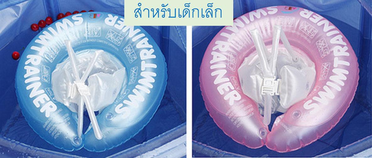 [Sสำหรับเด็กเล็ก] ห่วงยางหัดว่ายน้ำ Swim Trainer