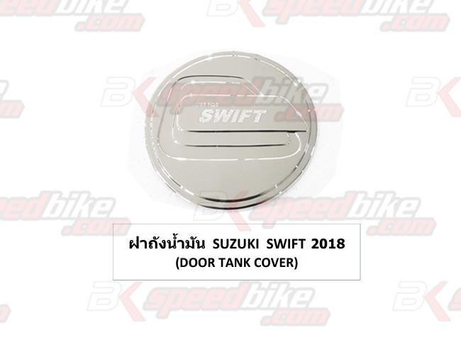 ฝาถัง SUZUKI SWIFT 2018