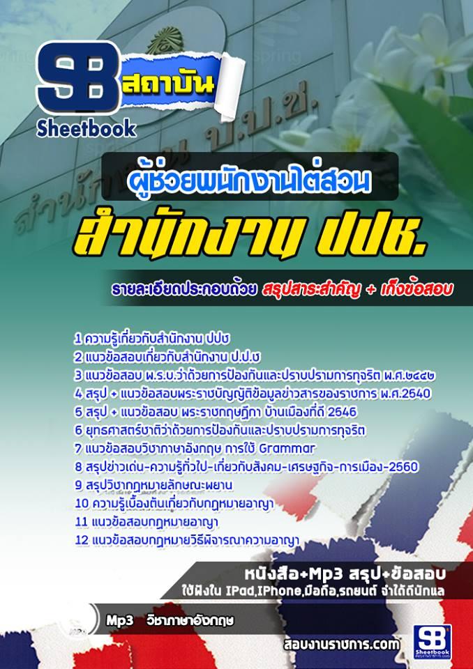 สรุปแนวข้อสอบ ผู้ช่วยพนักงานไต่สวน ปปช