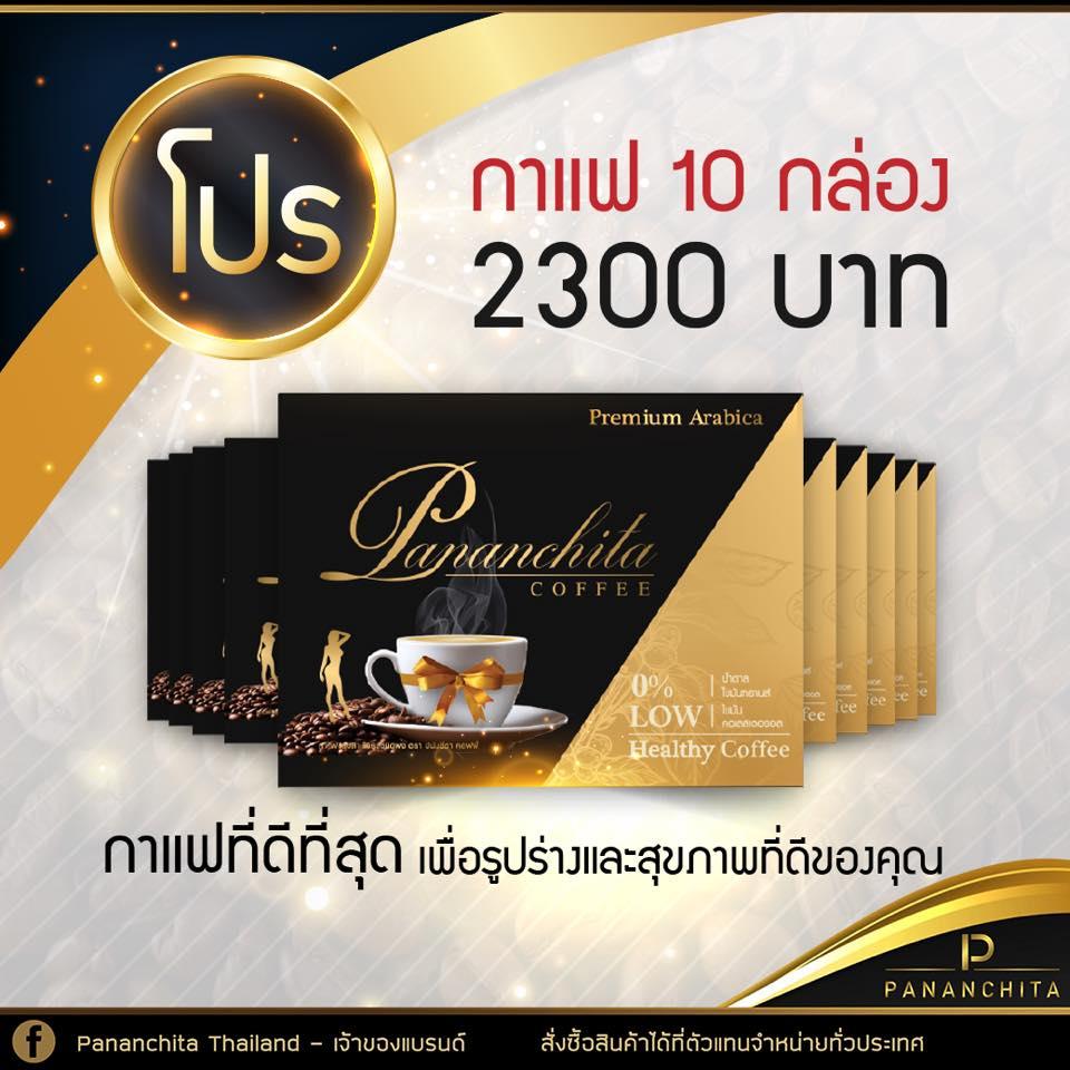 Pananchita coffee กาแฟอาราบิก้า เกรดพรีเมี่ยม รีวิวแน่ๆ เซต 10 กล่อง สุดคุ้ม