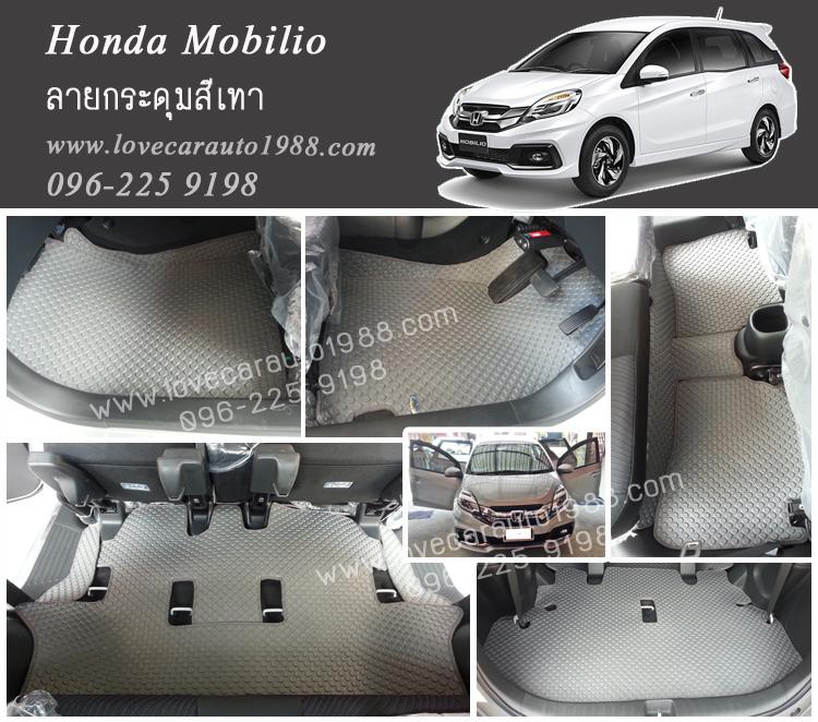 ยางปูพื้นรถยนต์ Honda Mobilio ลายกระดุมสีเทา