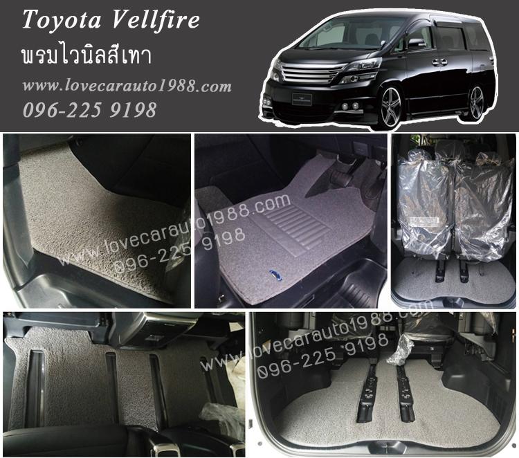 พรมดักฝุ่นไวนิล Toyota vellfire สีเทา