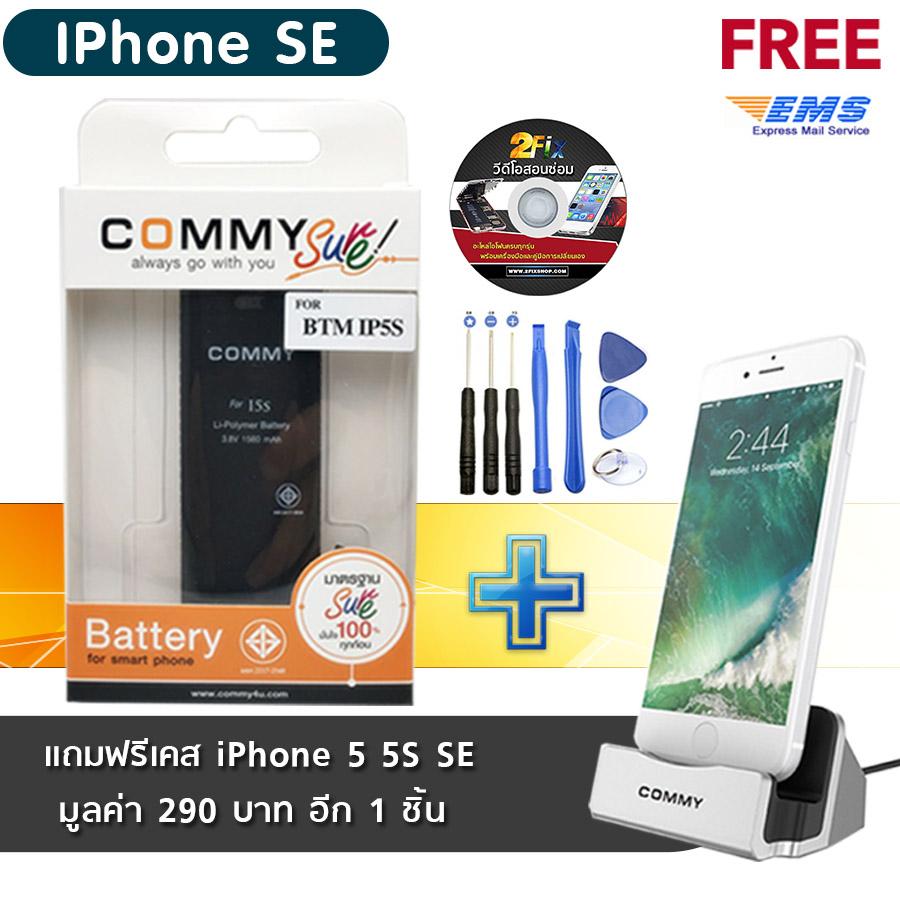 แบตเตอรี iPhone SE คู่กับ แท่นชาร์จ Commy แถมเคส iPhone SE คละแบบ
