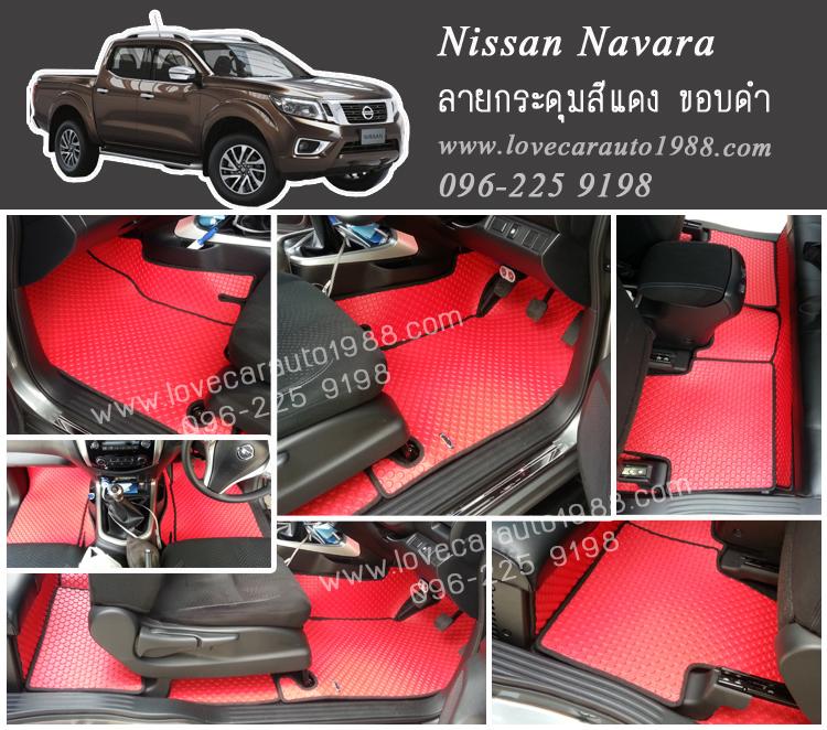 ยางปูพื้นรถยนต์ Nissan Navara CAB ลายกระดุมสีแดง ขอบดำ