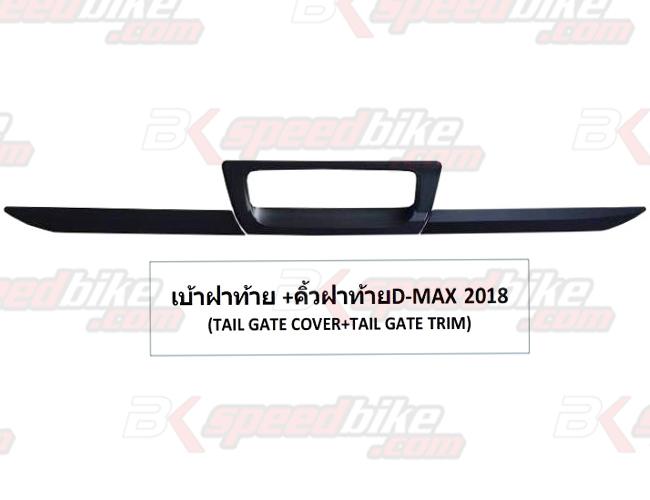 เบ้าฝาท้าย และ คิ้วฝาท้าย ALL NEW ISUZU D-MAX 2018 BLACK