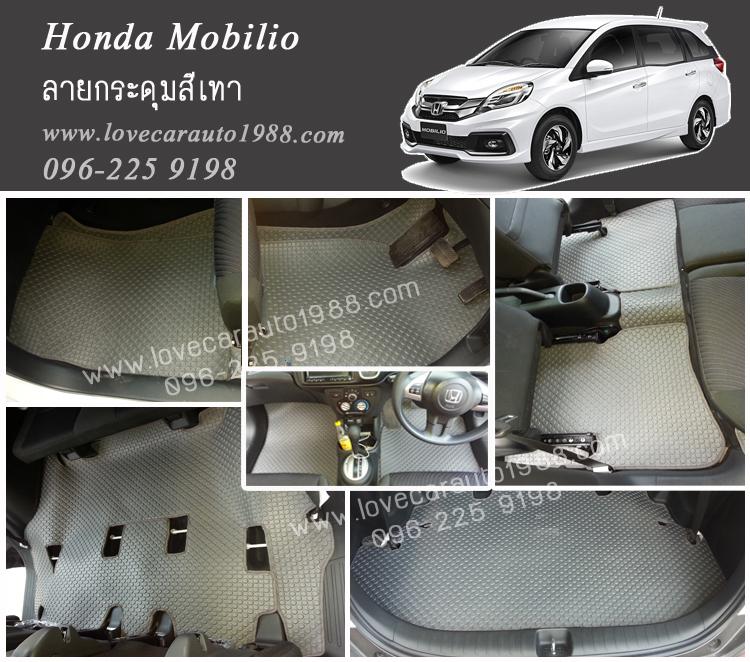ยางปูพื้นรถยนต์ Honda Mobilioo ลายกระดุมสีเทา