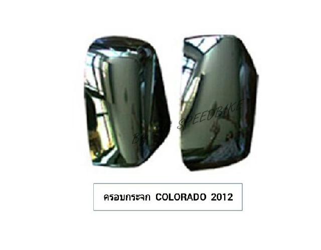ครอบกระจก COLORADO 2012
