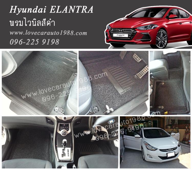 พรมปูพื้นรถยนต์ Hyundai ELANTRA ไวนิลสีดำ
