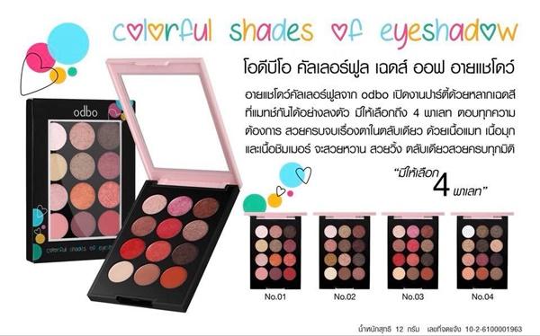 Odbo Colorful Shades Of Eyeshadow OD265 โอดีบีโอ คัลเลอร์ฟูล เฉดส์ ออฟ อายแชโดว์
