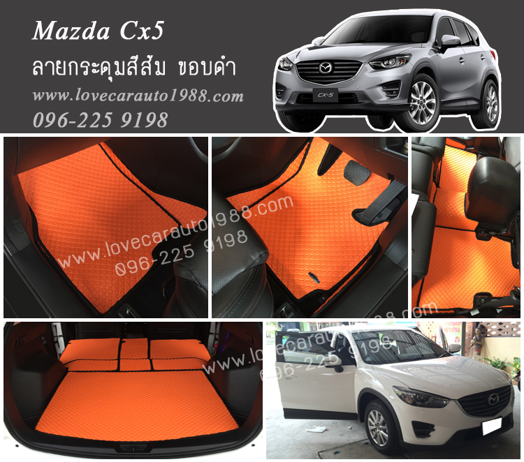 ยางปูพื้นรถยนต์ Mazda Cx5 ลายกระดุมสีส้ม ขอบดำ