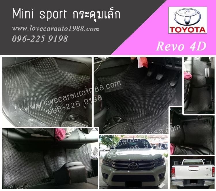 ยางปูพื้นรถ Toyota Revo 4D ลายกระดุมเล็กสีดำ
