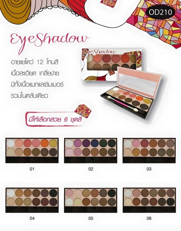 Odbo Eyeshadow OD210 โอดีบีโอ อายแชโดว์