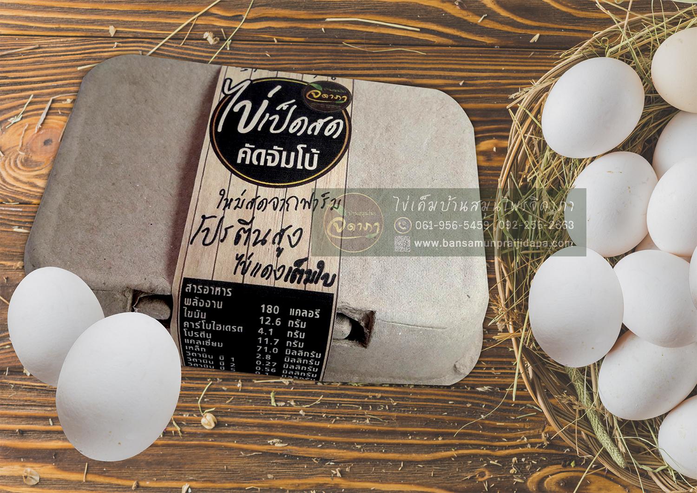 ไข่เป็ดสดคัดจัมโบ้