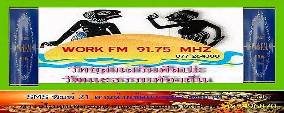 workfm9175 สุราษฎร์ธานี