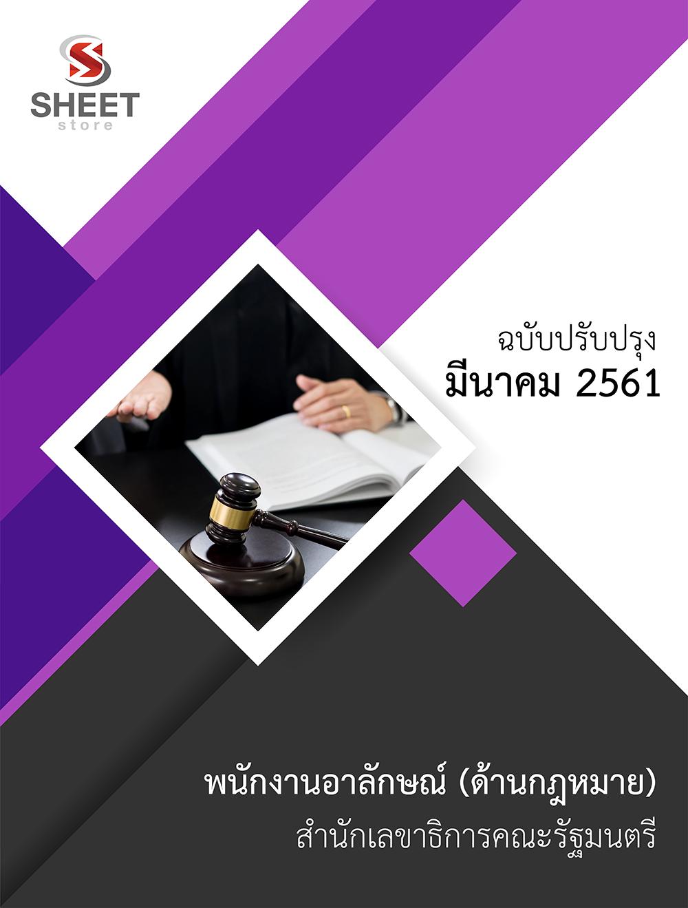 แนวข้อสอบ พนักงานอาลักษณ์ สำนักเลขานายกรัฐมนตรี (พร้อมเฉลย)