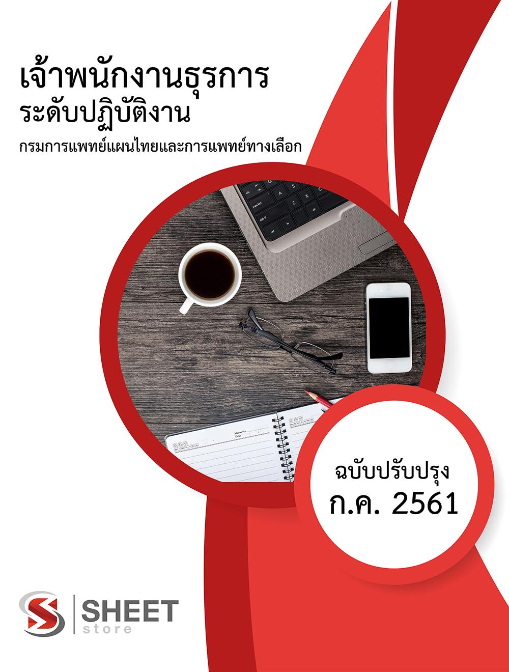 แนวข้อสอบ เจ้าพนักงานธุรการปฏิบัติงาน กรมการแพทย์แผนไทยและการแพทย์ทางเลือก พร้อมเฉลย