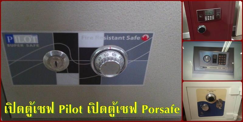ช่างเปิดเซฟ Pilot safe