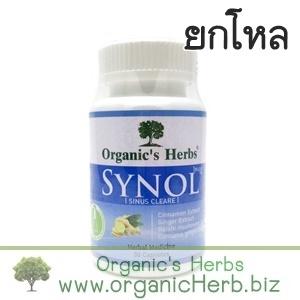 (ยกโหล ราคาส่ง) Synol Organic's Herbs 30 เม็ด ลดอักเสบในโพรงไซนัส ลดอาการปวด ลดบวม ลดหนอง ฆ่าเชื้อแบคทีเรียในโพรงไซนัส