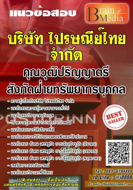 โหลดแนวข้อสอบ คุณวุฒิปริญญาตรี สังกัดฝ่ายทรัพยากรบุคคล บริษัท ไปรษณีย์ไทย จำกัด