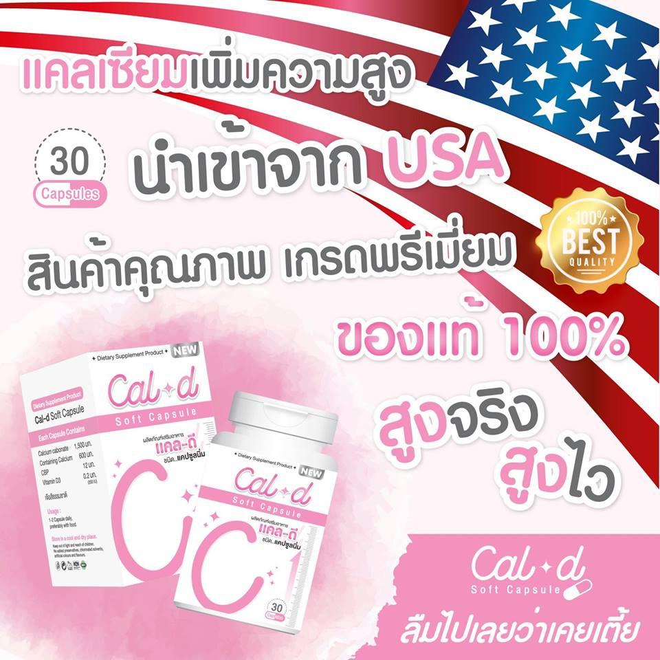 Cal-d แคลดี อาหารเสริมเพิ่มความสูง ยาเพิ่มความสูง แคลเซี่ยมเพิ่มความสูง