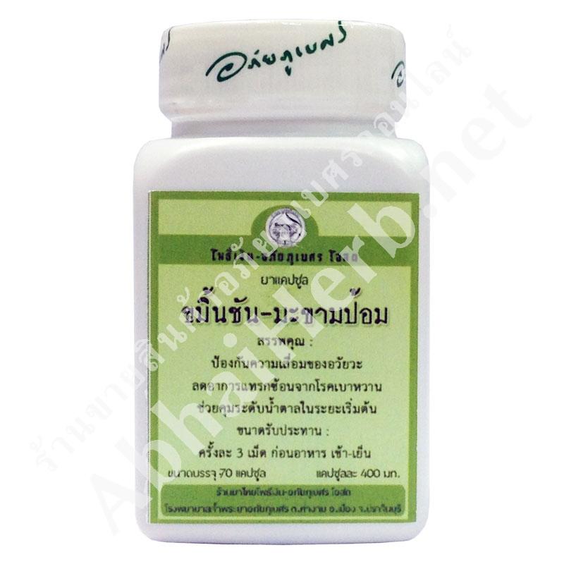 ยาแคปซูล ขมิ้นชัน - มะขามป้อม (400 มก. 70 แคปซูล) ร้านยาไทยโพธิ์เงิน - อภัยภูเบศร โอสถ
