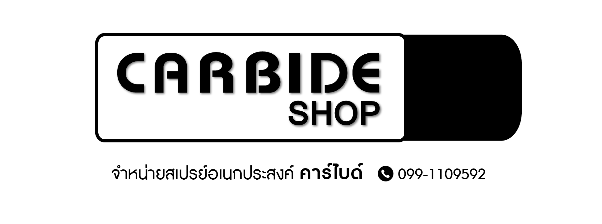 CARBIDE SHOP