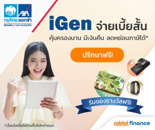 Rabbit Finance - แผนประกันชีวิต Krungthai-AXA