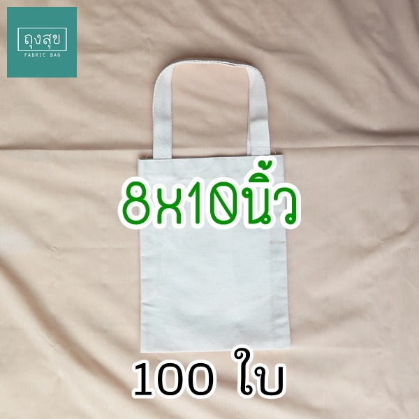"""8""""x10"""" 100ใบ ถุงผ้าดิบทรงแบน ผ้าดิบลายสอง หูก้างปลา1นิ้ว"""