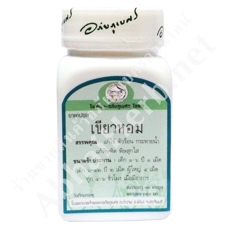 ยาแคปซูลเขียวหอม (250 มก. 70 แคปซูล) ร้านยาไทยโพธิ์เงิน - อภัยภูเบศร โอสถ