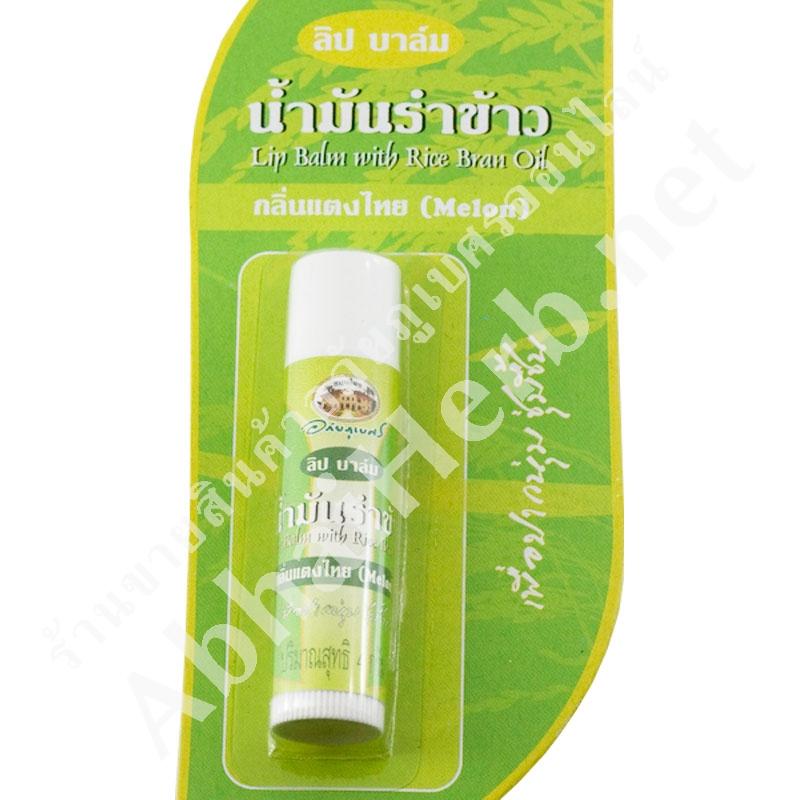 ลิปบาล์มน้ำมันรำข้าวกลิ่นแตงไทย อภัยภูเบศร
