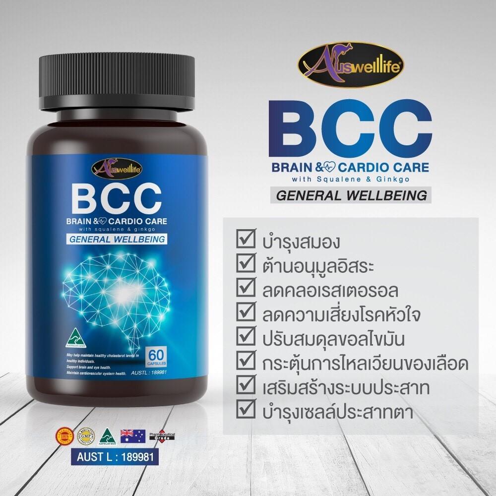 สรรพคุณ BCC