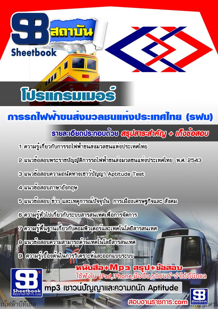 เก็งแนวข้อสอบโปรแกรมเมอร์ การรถไฟฟ้าขนส่งมวลชนแห่งประเทศไทย (รฟม.)