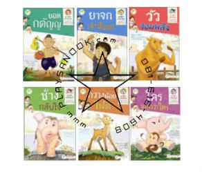 PBP-80 หนังสือชุดชาดกแสนสนุก 1 ชุดมี 6 เล่ม