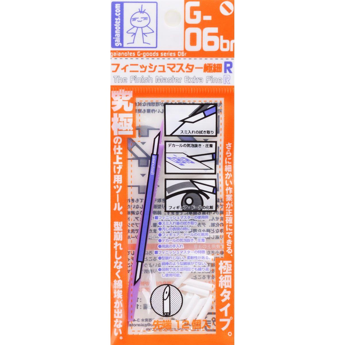 ปากกาลบเส้น GAIA G06Rbr (หัวเล็ก)