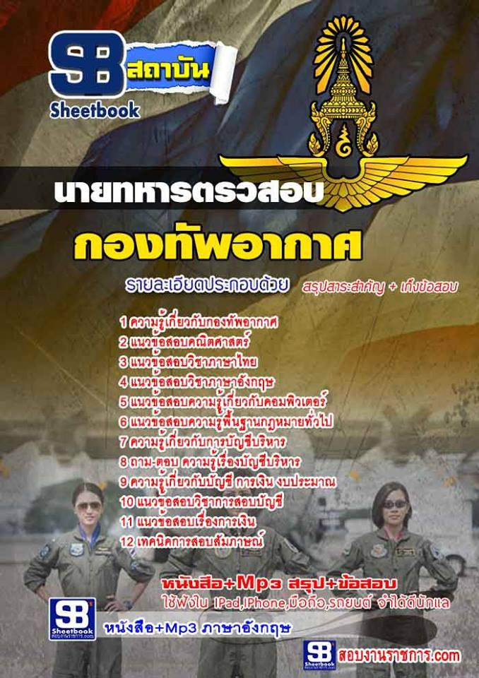 #เก็งแนวข้อสอบนายทหารตรวจสอบ กองทัพอากาศ [พร้อมเฉลย]