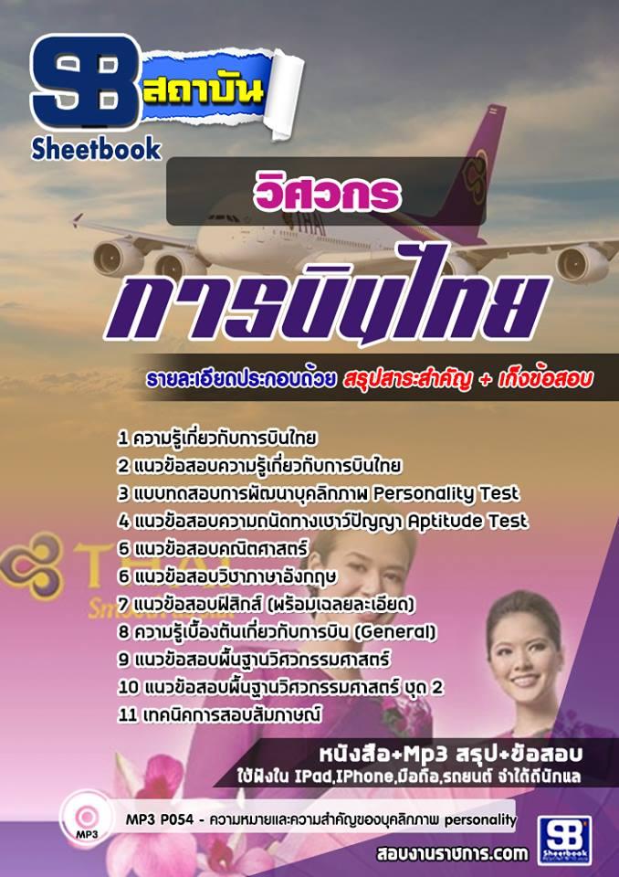 แนวข้ออบวิศวกร การบินไทย [พร้อมเฉลย]