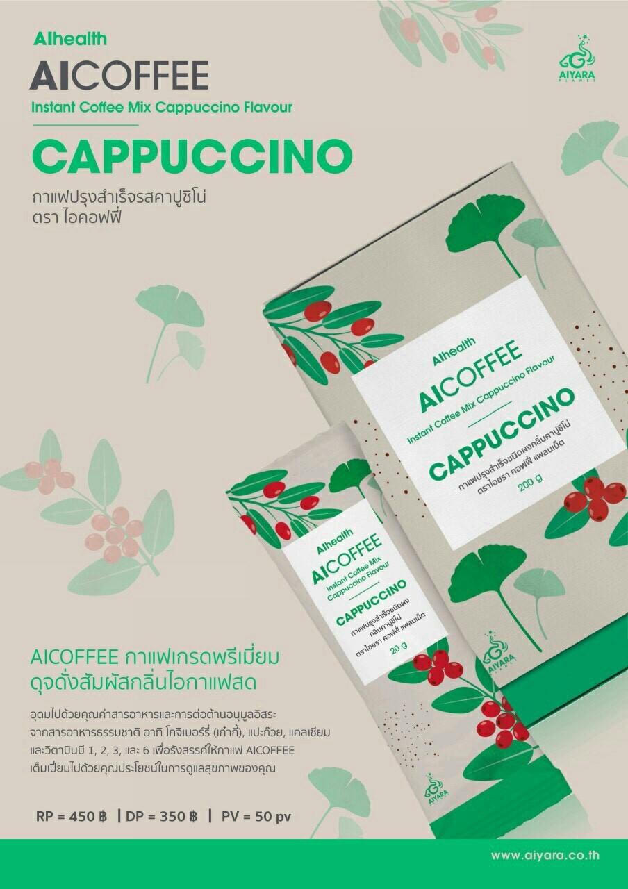 AICOFFEE CAPPUCCINO กาแฟปรุงสำเร็จรสคาปูชิโน่ กาแฟเกรดพรีเมี่ยม ดุจดั่งสัมผัสกลิ่นไอกาแฟสด