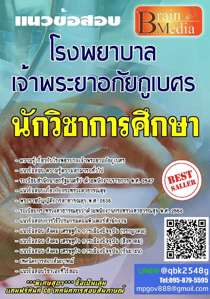 สรุปแนวข้อสอบพร้อมเฉลย นักวิชาการศึกษา โรงพยาบาลเจ้าพระยาอภัยภูเบศร