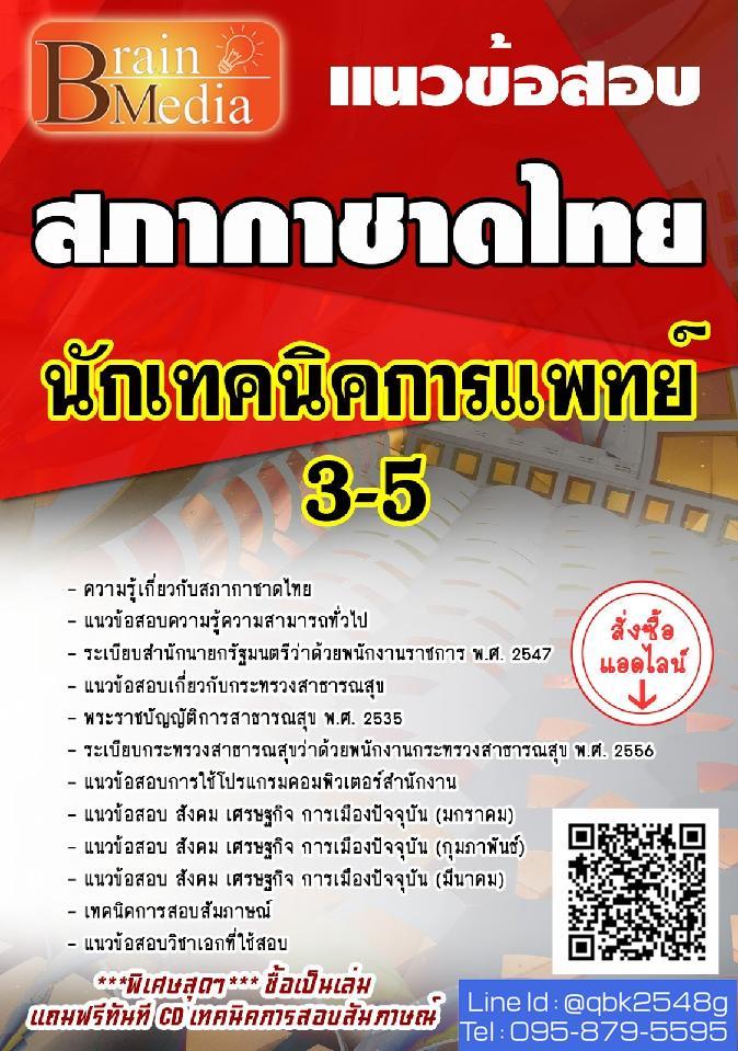 สรุปแนวข้อสอบ นักเทคนิคการแพทย์3-5 สภากาชาดไทย พร้อมเฉลย