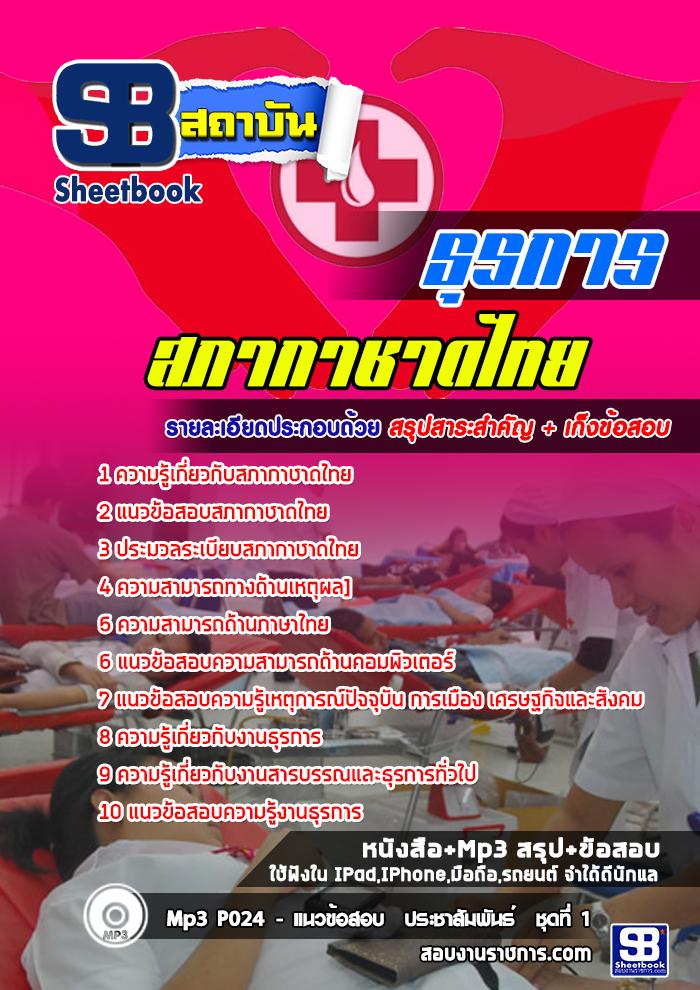 แนวข้อสอบธุรการ สภากาชาดไทย [พร้อมเฉลย]