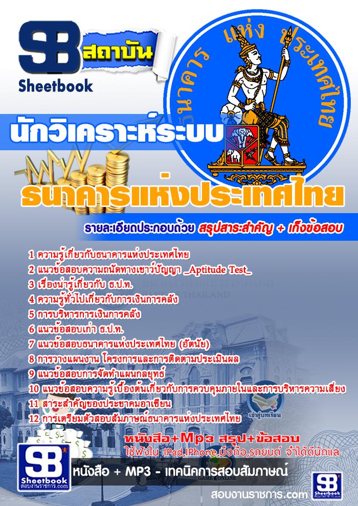 แนวข้อสอบนักวิเคราะห์ระบบ ธนาคารแห่งประเทศไทย ธปท. [พร้อมเฉลย]