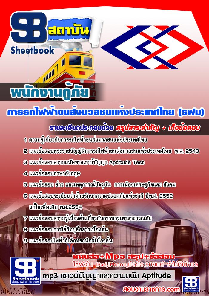 เก็งแนวข้อสอบพนักงานกู้ภัย รฟม. การรถไฟฟ้าขนส่งมวลชนแห่งประเทศไทย