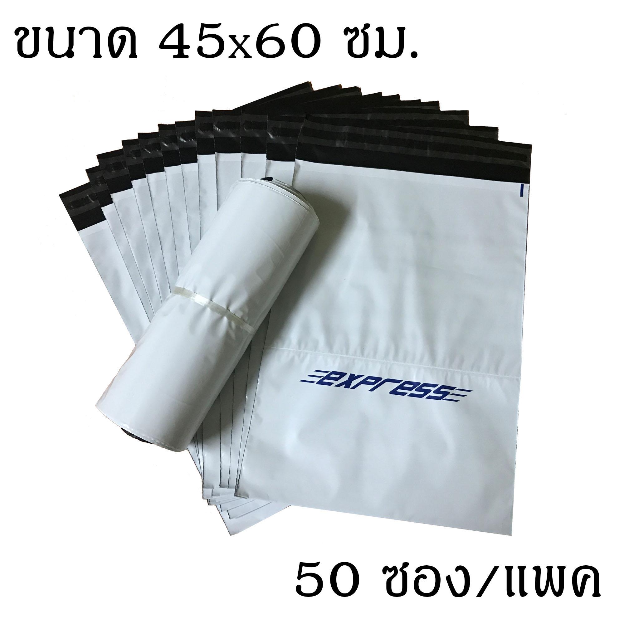 ซองไปรษณีย์พลาสติกพร้อมซองใส ขนาด 45x60 ซม. 50ซอง/แพค