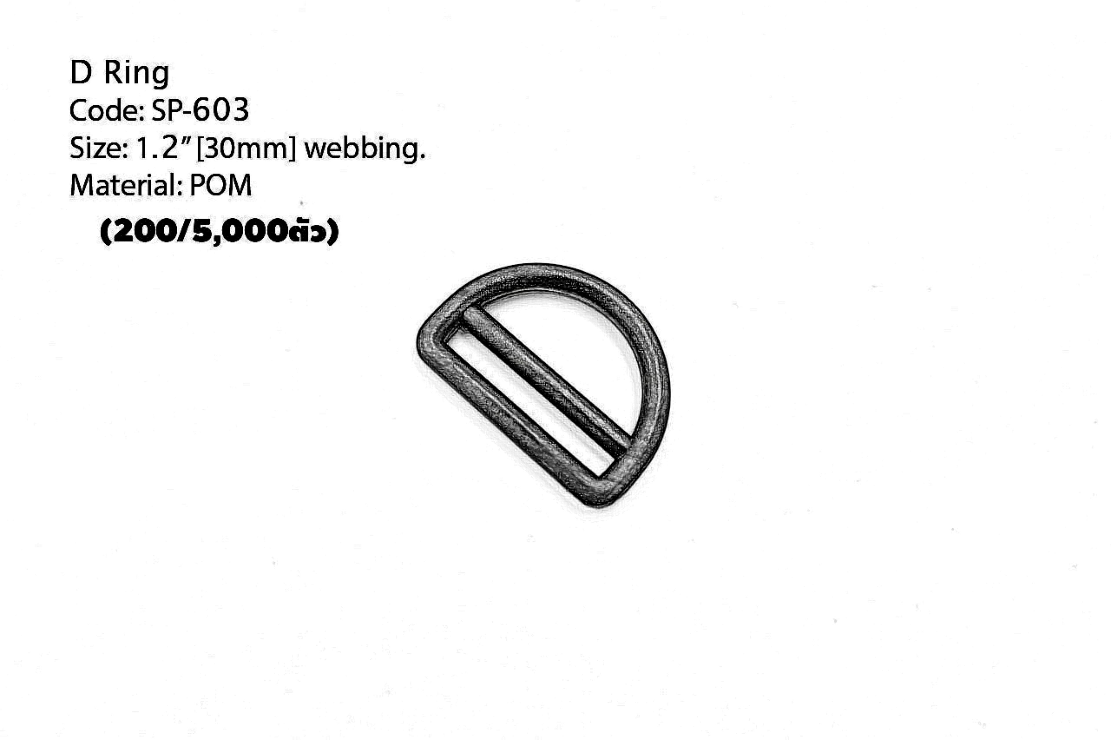 "D-Ring 1.2"""