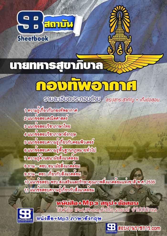 #เก็งแนวข้อสอบนายทหารสุขาภิบาล กองทัพอากาศ [พร้อมเฉลย]