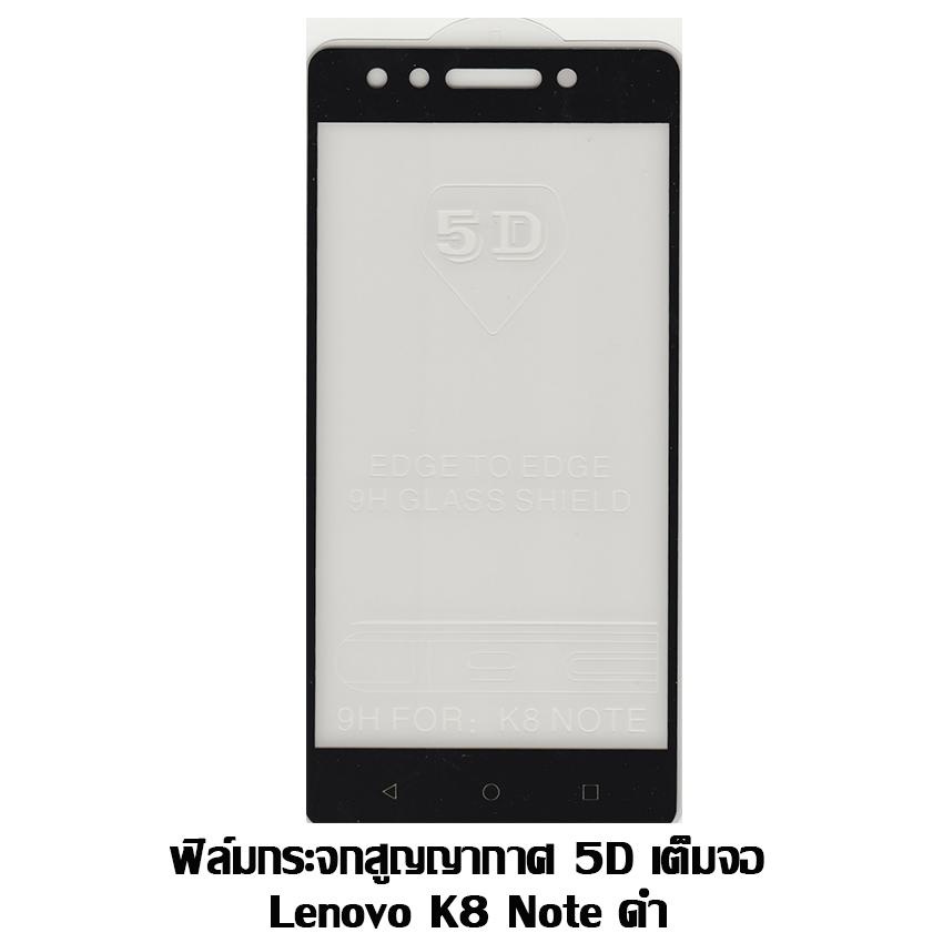 ฟิล์มกระจกสูญญากาศ 5D เต็มจอ Lenovo K8 Note สีดำ