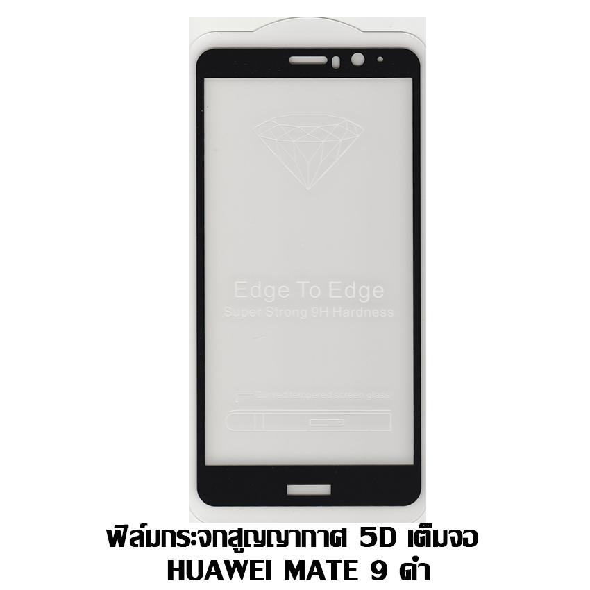 ฟิล์มกระจกสูญญากาศ 5D เต็มจอ Huawei Mate 9 สีดำ