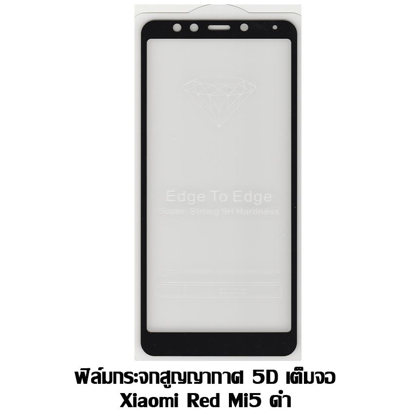 ฟิล์มกระจกสูญญากาศ 5D เต็มจอ Xiaomi Red MI5 เต็มจอ สีดำ
