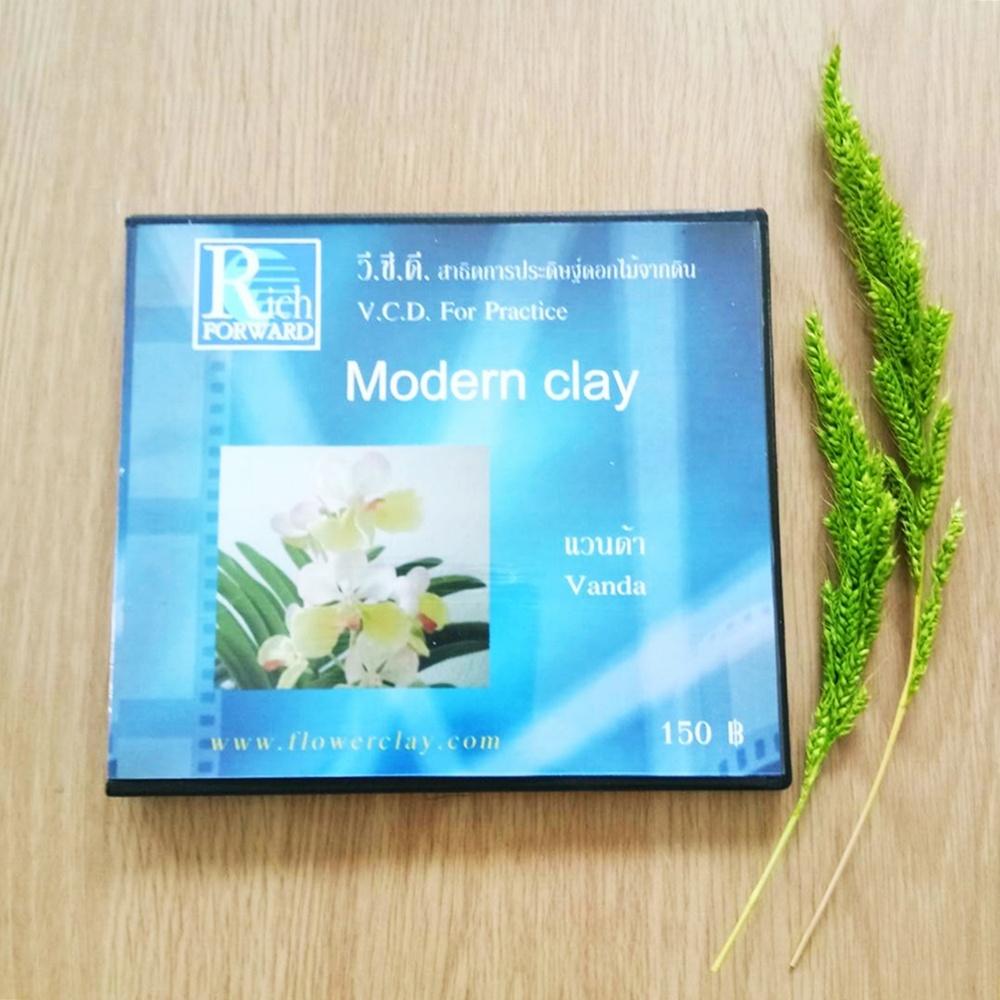 วีซีดีสาธิตการประดิษฐ์ดอกไม้จากดิน แวนด้า (Vanda VCD.)